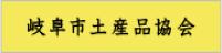 協同組合 岐阜市土産品協会