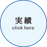 実績 click here